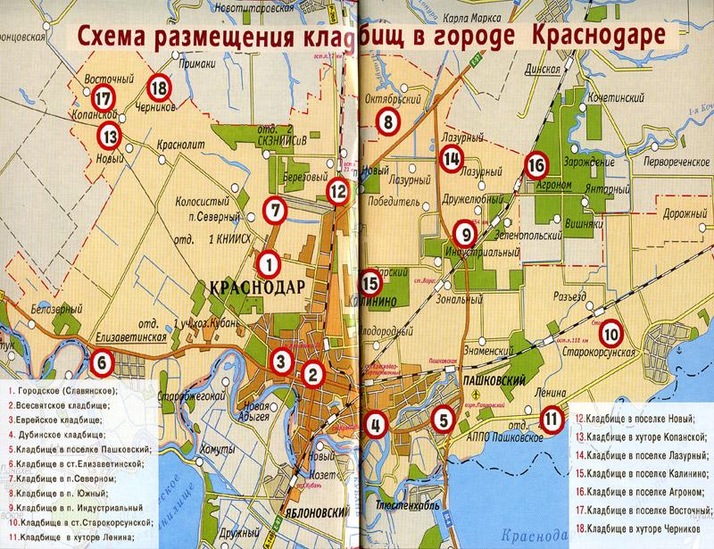 9.09.2010. Схема размещения кладбищ в городе Краснодаре.  Barosso.